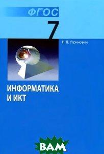 Купить Информатика. Учебник для 7 класса, Неизвестный, 978-5-9963-1606-9