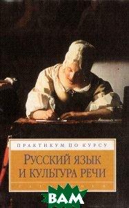 Русский язык и культура речи: Практикум по курсу