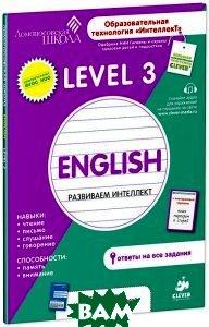 Купить Английский язык. Level 3, Клевер-Медиа-Групп, 978-5-91982-468-8