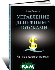 Купить Управление денежными потоками. Как не оказаться на мели, Альпина Паблишер, Джон Теннент, 978-5-9614-4646-3