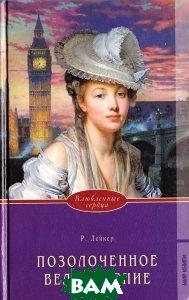 Купить Позолоченное великолепие, Мир книги, Р. Лейкер, 978-5-486-03910-2