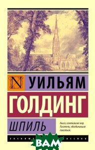 Купить Шпиль (изд. 2017 г. ), АСТ, Уильям Голдинг, 978-5-17-084905-5