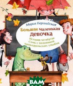 Купить Большая маленькая девочка. История четвертая. Семь с половиной крокодильских улыбок, КомпасГид, Мария Бершадская, 978-5-00083-077-2