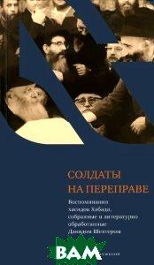 Купить Солдаты на переправе, Книжники, 978-5-9953-0315-2