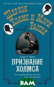 Купить Признание Холмса, Азбука-Аттикус/Азбука/Азбука-классика, Лори Р. Кинг, 978-5-389-06300-6