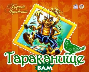 Купить Тараканище. Книжка-панорамка, РОСМЭН, Корней Чуковский, 978-5-353-07556-1