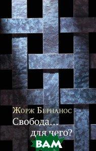 Купить Свобода... для чего?, Издательство Ивана Лимбаха, Жорж Бернанос, 978-5-89059-208-8