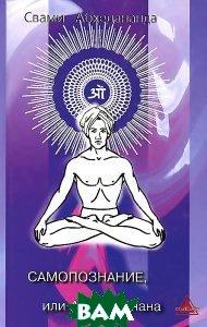 Купить Самопознание, или Атма-Джнана, Старклайт, Свми Абхедананда, 978-5-9633-0075-6
