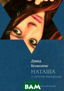 Купить Наташа и другие рассказы, Неизвестный, Дэвид Безмозгис, 9785995302926