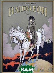 Купить Наполеон, Вита Нова, Жорж Монторгей, 978-5-93898-450-9