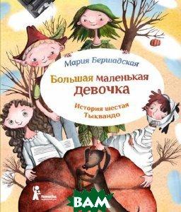Купить Большая маленькая девочка. История шестая. Тыквандо, КомпасГид, Мария Бершадская, 978-5-00083-103-8