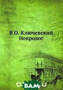 В.О. Ключевский Некролог