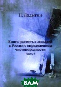 Купить Книга рысистых лошадей в России с определением чистопородности, Книга по Требованию, Н. Лодыгин, 978-5-458-13670-9