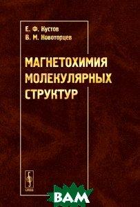 Купить Магнетохимия молекулярных структур, КРАСАНД, Е. Ф. Кустов, В. М. Новоторцев, 978-5-396-00618-8