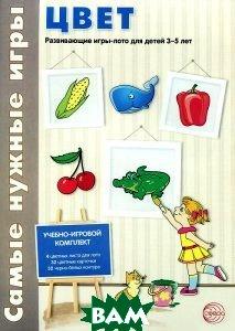 Цвет. Развивающие игры-лото для детей 3-5 лет. Учебно-методическое пособие