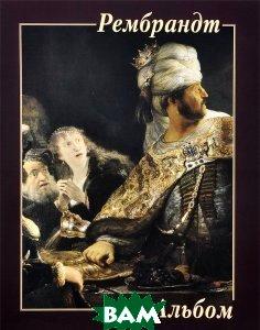 Купить Рембрандт. Альбом, БЕЛЫЙ ГОРОД, 978-5-7793-4462-3