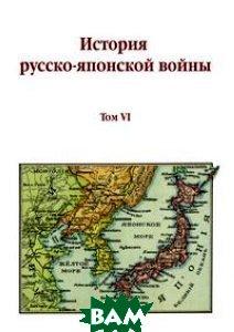История русско-японской войны