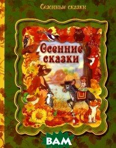 Купить Осенние сказки, Улыбка, 978-5-88944-539-5
