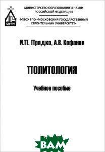 Купить Политология. Учебное пособие, МГСУ, И. П. Прядко, А. В. Кофанов, 978-5-7264-0622-0