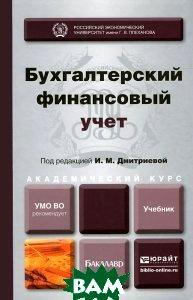 Бухгалтерский финансовый учет. Учебник для академического бакалавриата