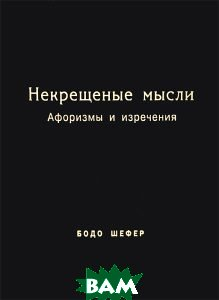Купить Некрещеные мысли. Афоризмы и изречения, Диля, Бодо Шефер, 978-5-4236-0192-8