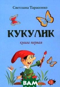 Купить Кукулик. Книга первая, Маска (Литкон), Светлана Тарасенко, 978-5-9905510-8-4