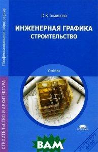 Инженерная графика. Строительство. Учебник, Академия, С. В. Томилова, 978-5-4468-0858-8  - купить со скидкой