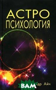 Купить Астропсихология, Профит Стайл, Александр Айч, 978-5-98857-286-2