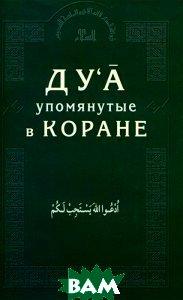 Купить Диля.Ду`а, упомянутые в Коране (12+), Неизвестный, 978-5-4236-0180-5