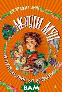 Купить Молли Мун и путешествие во времени, АЗБУКА, Джорджия Бинг, 978-5-389-06422-5
