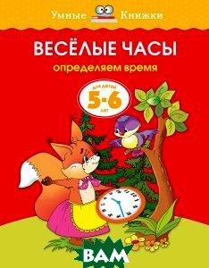 Купить 5-6 лет. Веселые часы. Определяем время, Махаон, Ольга Земцова, 978-5-389-07085-1