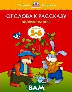 Купить От слова к рассказу. Развиваем речь. Для детей 5-6 лет, Machaon, О. Н. Земцова, 978-5-389-08077-5
