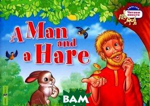 Купить Мужик и заяц. A Man and a Hare. (на английском языке), Неизвестный, 978-5-8112-5286-2