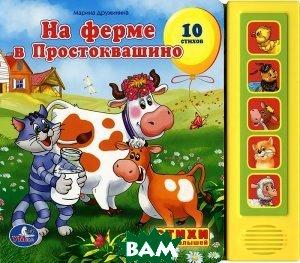 Купить Книга озвученная На ферме в Простоквашино, Умка, Марина Дружинина, 9785919414759