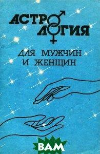 Астрология для мужчин и женщин, Издание Госкомиздата СССР, 5-85090-002-0  - купить со скидкой