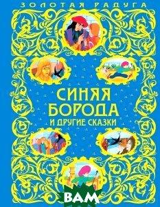 Купить Синяя Борода и другие сказки, ЭКСМО, 978-5-699-72889-3