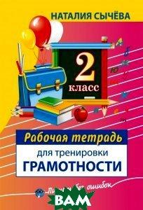 Купить Рабочая тетрадь для тренировки грамотности. 2-й класс, АСТ, Наталия Сычева, 978-5-17-084102-8