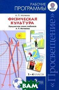 Купить Физическая культура. 1-4 классы. Рабочие программы. Предметная линия учебников А. П. Матвеева, Неизвестный, 978-5-09-033592-8