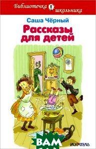 Купить Рассказы для детей, Искатель, Саша Черный, 978-5-00061-109-8