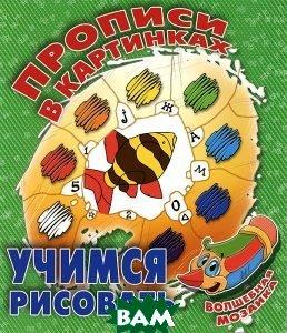 Купить Учимся рисовать. Волшебная мозаика, Сибиллина, 978-985-7022-20-5