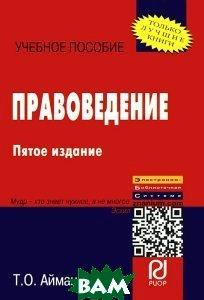 Купить Правоведение. Учебное пособие, РИОР, Т. О. Айман, 978-5-369-01111-9