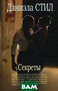Купить Секреты (изд. 2008 г. ), ЭКСМО, Даниэла Стил, 978-5-699-17131-6