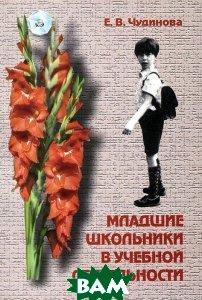 Купить Младшие школьники в учебной деятельности, Неизвестный, Е. В. Чудинова, 9984-16-030-0