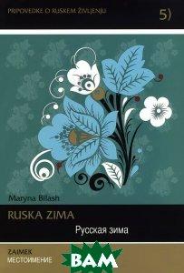 Ruska zima: Zaimek / Русская зима. Местоимение (+ CD), Linguarus, Maryna Bilash, 978-961-93540-5-6  - купить со скидкой