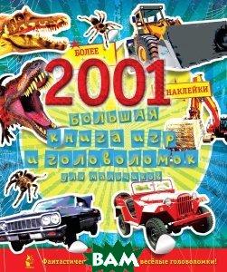 Купить Большая книга игр и головоломок для мальчиков (+ наклейки), АСТ, 978-5-17-081944-7