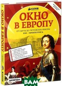 Купить Окно в Европу, Клевер-Медиа-Групп, 978-5-91982-489-3
