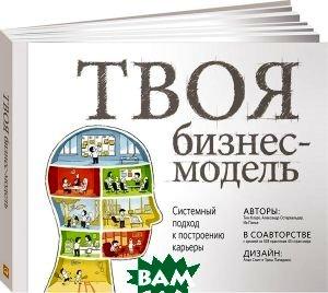 Купить Твоя бизнес-модель. Системный подход к построению карьеры, Альпина Паблишер, Тим Кларк, Александр Остервальдер, Ив Пинье, 978-5-9614-6553-2