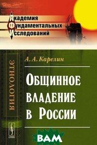 Общинное владение в России