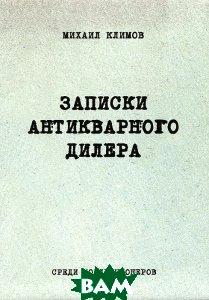 Купить Записки антикварного дилера, Среди коллекционеров, Михаил Климов, 978-5-8493-0220-1