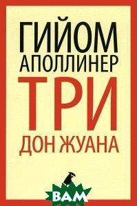 Купить Три Дон Жуана, ЛЕНИЗДАТ, Гийом Аполлинер, 978-5-4453-0740-2